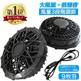 空調ファン 交換用 ファン 2個 セット USB ケーブル付き 作業服 仕事着 風量調節 熱中症 対策 バッテリー無し