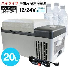 車載 冷蔵庫 冷凍庫 20L ポータブル 冷蔵冷凍庫 12V 24V 小型 静音 ハイタイプ おすすめ 蓋 車載用 車載用冷蔵庫 ポータブル冷蔵庫 冷蔵 冷凍 冰箱 大容量 クーラーボックス 30L 40L 50L も取り扱いあり