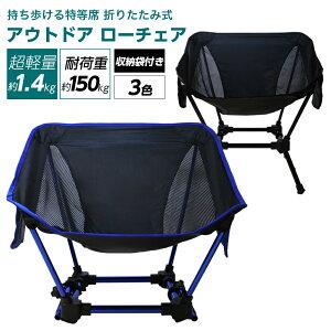 アウトドアチェア 軽量 折りたたみ コンパクト キャンプ椅子 高さ調節可能 アウトドア チェアー キャンプ ローチェア 折りたたみ椅子 ドリンクホルダー いす イス 椅子 グランドチェア グラ