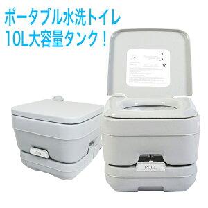 簡易トイレ 防災 おすすめ ポータブル 水洗 トイレ 清掃用ブラシ付き 本格派 寝室 介護用 非常用 水洗式 10L 水洗式で臭いにくく衛生的 携帯トイレ 清潔 快適