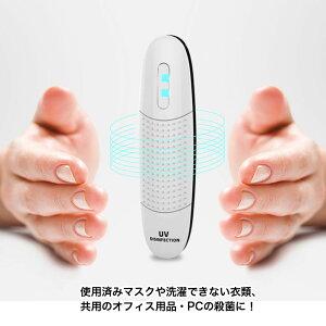 非常時 ポータブル 除菌 滅菌 消毒 充電式 スマホ 紫外線 ランプ 99.9% 細菌 カビ臭 解消 USB 充電 小型 軽量 無臭 持ち運び 便利 旅行 通勤 オフィス用 防災 災害