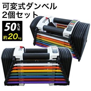 ダンベル 20kg 2個セット ( 40kg ) 16段階 可変式 ブロック型 ダンベル 2個 セット 50ポンド 約20kg ×2 ダンベル 筋トレ 筋力トレーニング トレーニング ダイエット ダイエット器具 健康器具 筋トレ