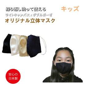 キャンバスxダブルガーゼ 3Dマスク キッズ 日本製 洗える ウイルス対策 風邪 予防 ガーゼマスク 即納