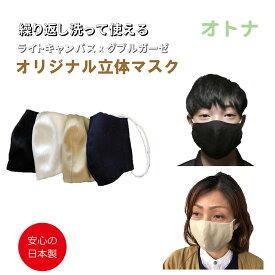 キャンバスxダブルガーゼ 3Dマスク メンズ レディース ジュニア 日本製 洗える ウイルス対策 風邪 予防 ガーゼマスク 即納