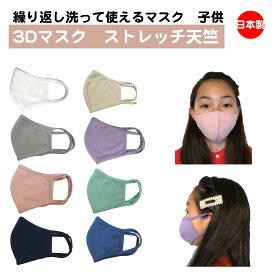 ストレッチ天竺 3Dマスク キッズ 日本製 洗える ウイルス対策 風邪 予防 即納