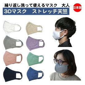 ストレッチ天竺 3Dマスク 布マスク メンズ レディース ジュニア 日本製 洗える ウイルス対策 風邪 予防 即納 繰り返し