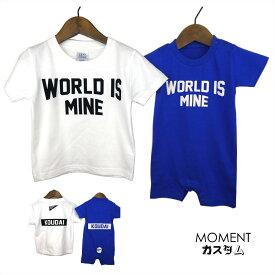 MOMENT カスタム (モーメント) WORLD IS MINE Tシャツ 名入れ対応 (90-160) オリジナルギフト 誕生日 半袖Tシャツ おしゃれ 男の子 女の子