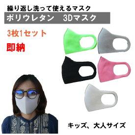 立体マスク 洗えるマスク ポリウレタン 3枚セット 即納 キッズ レディース メンズ 花粉