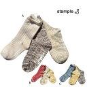 STAMPLE(スタンプル) マーブル クルーソックス 3足セット (10-24cm) おしゃれ キッズ 靴下 男の子 女の子 かわいい 子供 滑り止め