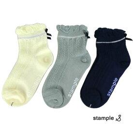 STAMPLE(スタンプル) リボン付 ガールズ ショートソックス 3足セット (13-21cm) おしゃれ キッズ 靴下 男の子 女の子 かわいい 子供