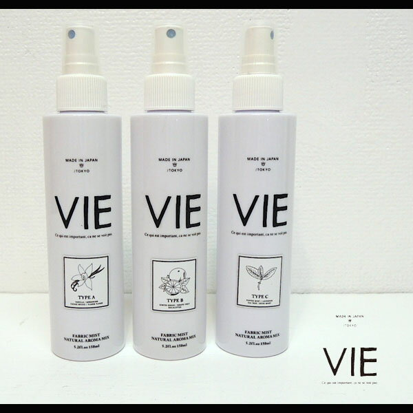 VIE(ヴィエ) アロマファブリックミスト 150ml フレグランス 芳香剤 オイル 消臭 殺菌 抗菌 リラックス 癒し スプレー