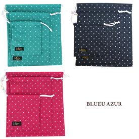 BLUEU AZUR(ブルーアズール) ドット巾着袋3点セット 小学校 幼稚園