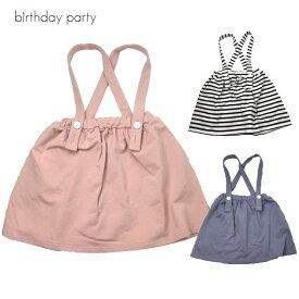 birthday party(バースデーパーティー) サスペンダースカート(80-130) スカート かわいい 女の子 おしゃれ 子供服