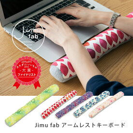 【公式】Jimu fab ジム アームレストキーボード [ クッション オフィス用 リモートワーク テレワーク デスクワーク リストレスト ハンドクッション パソコン ひじうでサポート ひじ腕サポーター かわいい PC用品 手首 キーボード ジムファブ ]