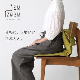 【公式】イスザブ ISUZABU 椅子専用ざぶとん [いす用座布団 リモートワーク テレワーク 座布団 椅子クッション 骨盤矯正 姿勢矯正 椅子腰痛 背痛 猫背 疲労 倉敷帆布 イス チェア 姿勢が良くなる ]