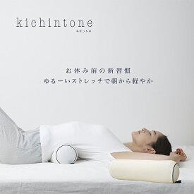【公式】kichintone キチントネ ストレッチピロー ポール リラックス 全身用