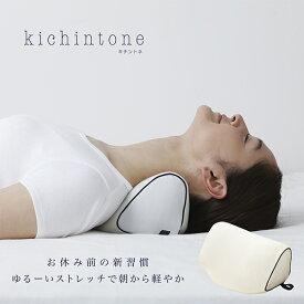 【公式】kichintone キチントネ ストレッチピロー ネック リラックス 首枕