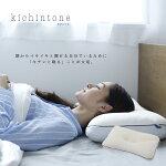キチンと眠る『kichintone』キチントネ女性用枕[枕まくら肩こりいびきパイプ43×63マクラホテル]