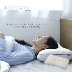 【公式】kichintone キチントネ ピロー キチンと眠る 女性用枕 [ 枕 まくら 肩こり 43×63 マクラ ]
