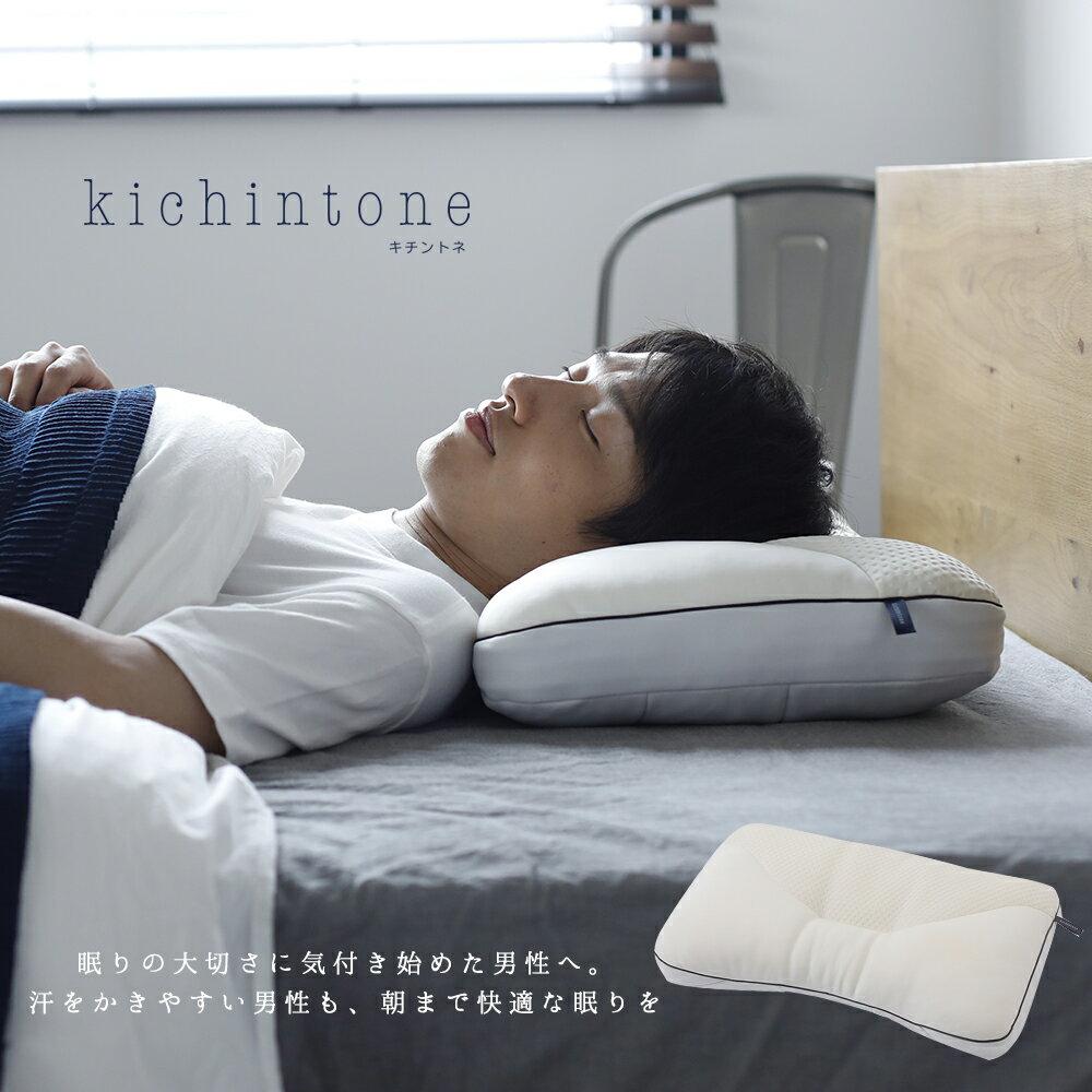 【公式】kichintone men キチントネ メン ピロー キチンと眠る 男性用枕 [ 枕 まくら 肩こり パイプ 43×63 マクラ ]