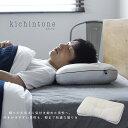 【公式】男性用枕 kichintone men キチントネ メン ピロー キチンと眠る 男性用 [ 枕 まくら 肩こり パイプ 43×63 マクラ ギフト無料 ]