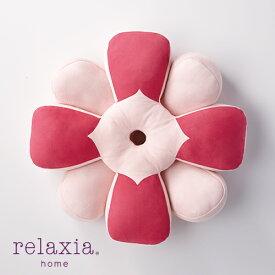 【公式】リラクシア マリー カラフルもちもちの花びらがお部屋を明るくしてくれる マリーゴールドのフロアクッション│ [relaxia Marry] [クッション 大きい おしゃれ 丸型 ビーズ 可愛い ふわふわ 座布団 北欧]