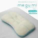 megumiメグミ枕レギュラー[くぼみが頭を安定させてくれるので肩のこりやすい方におすすめ枕まくら肩こりいびきパイプ38×58マクラホテル粒状わた]