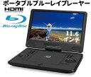 ポータブルブルーレイプレーヤー 11.6インチ 低価格DVD/BD/CD DVDプレーヤー 再生 充電バッテリー搭載シンプル機能 簡…