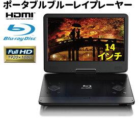 ポータブルBlu-rayプレーヤー 14インチ フルハイビジョンBlu-ray DVD 充電バッテリー搭載 TFT液晶シンプル機能 ブルーレイプレイヤー ポータブルポータブルブルーレイプレーヤー 再生専用 ブルーレイ新品 激安 低価格 安い