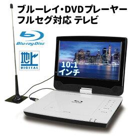ポータブルテレビ 10.1インチ Blu-ray/DVD フルセグ対応ブルーレイプレーヤー アンテナ工事不要 地デジ対応ポータブルプレイヤー ワンセグ フルセグテレビ フルセグ ポータブル ブルーレイ新品 充電バッテリー搭載 車載用アダプター付属 激安 送料無料