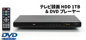 録画機能 DVDプレイヤー 1TBハードディスク 一体型 外付けハードディスク付DVDプレーヤー 1TB HDDDVDプレーヤー 録画機能 番組録画 外付け DVD送料無料 HDMI USB接続 DVDプレイヤーレジューム機能 外付けハードディスク 外付けHDD