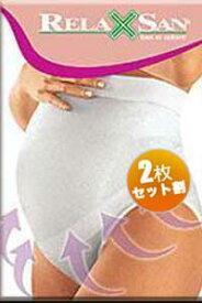 【リラクサン】マタニティ シームレス腹帯 ショーツ 2枚セット【イタリア製】 送料無料