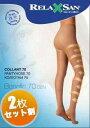 【リラクサン】弾性ストッキング(着圧ストッキング 下肢静脈瘤) 70デニール 2枚セット【イタリア製】