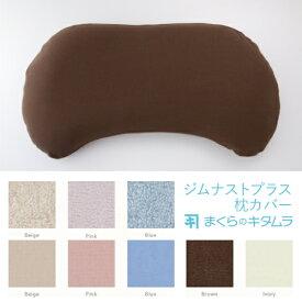 【ジムナストプラス用枕カバー】2つのマテリアルと計8カラー