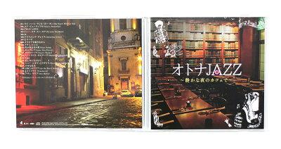 オトナJAZZ〜静かな夜のカフェで〜