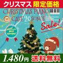【クリスマス限定価格】【メール便 送料無料!】『カフェで流れるクリスマスピアノ20 JAZZ PIANO BEST COVERS』クリス…
