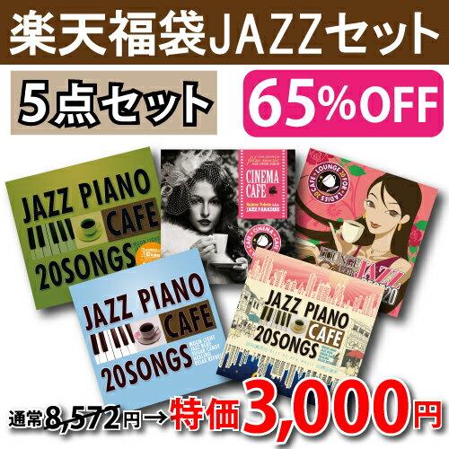 【送料無料】65%OFF『★JAZZ CD5点セット★』