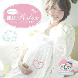 【メール便 送料無料!】『はじめてママの産前リラックスCD』マタニティ|胎教|cd | BGM|妊娠|森貴美子|癒し|妊娠祝い 20P30May15