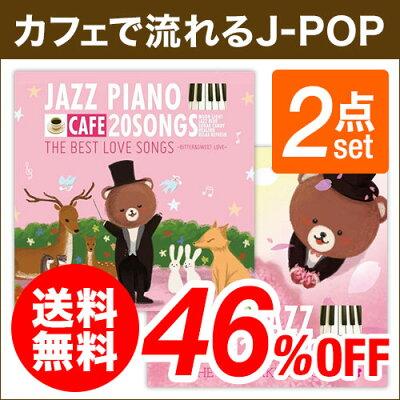 【メール便送料無料!】『★カフェで流れるJ-POP2点セット★』激安お得なセット