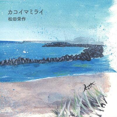 『カコイマミライ』松田栄作