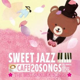 【メール便 送料無料!】『カフェで流れるSWEET JAZZ 20 THE BEST SAKURA SONGS』カフェで流れるjazz piano ジャズ J-POP 春 桜ソング 桜坂 明日、春が来たら 春よ来い 桜色舞うころ 3月9日 レミオロメン さくら 森山直太朗