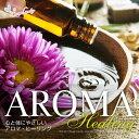 【メール便 送料無料!】『心と体にやさしいアロマ・ヒーリング』アロマ|ヒーリング cd 自然 送料無料 音楽 1000円 AROMA BGM リラックス 癒し