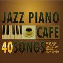【メール便 送料無料!】売上No.1『カフェで流れるJAZZピアノ BEST40』カフェで流れるjazz piano ジャズ 定番 cd 名曲…