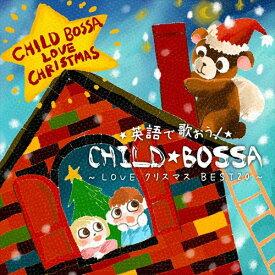 【メール便 送料無料!】『英語で歌おう!チャイルドBOSSA 〜 LOVE クリスマス BEST 20 〜』クリスマス|cd|ソング|BGM|定番|キッズ|BOSSA ボッサ|英語|恋人たちのクリスマス|サンタが街にやってくる|きよしこの夜|クリスマスプレゼント