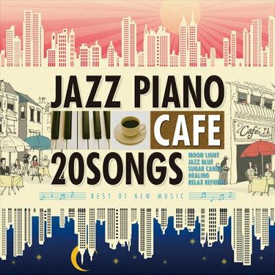 カフェで流れるジャズピアノ20BESTOFNEWMUSIC〜忘れられない恋〜