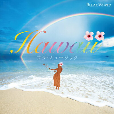 【メール便送料無料】「Hawaiiフラ・ミュージック」ヒーリング/リラックス/ウクレレ/リゾート/旅行/南国/夏/海/波/サロン/スパ/癒し/BGM/RELAX/ハワイ
