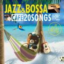 【メール便 送料無料!】『カフェで流れるJAZZ&BOSSA THE BEST HITS COLLECTION』カフェで流れるjazz piano JAZZ PARA…