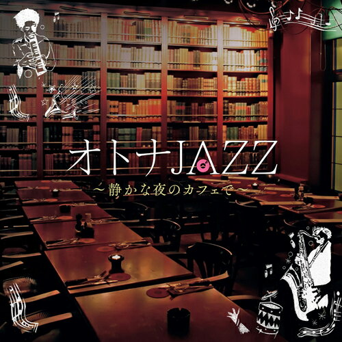 【メール便 送料無料!】『オトナJAZZ 〜静かな夜のカフェで〜』カフェ ジャズ CD 定番 BGM 名曲 オリビアを聴きながら ニュー・シネマ・パラダイス 幸せな結末 アヴェ・マリア