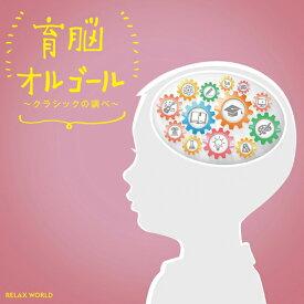 【メール便 送料無料!】『育脳オルゴール 〜クラシックの調べ〜』ヒーリング リラックス ストレス 解消 癒し BGM 睡眠 安眠 子守歌
