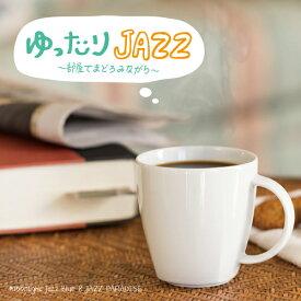 【メール便 送料無料!】『ゆったりJAZZ 〜部屋でまどろみながら〜』カフェで流れるjazz piano JAZZ PARADISE Moonlight Jazz Blue Imagine 洋楽 Time To Say Goodbye Stay With Me Yesterday Once More Honesty If It Makes You Happy